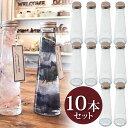 あす楽 ハーバリウム 円錐ガラス瓶 100cc 10本セット キャップ付 硝子ビン 透明瓶 酒類容器 花材 ウエディ…