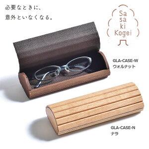 あす楽 メガネケース GLA-CASE-W/N ナラ ウォルナット ササキ工芸 木製 眼鏡ケース インテリア おしゃれ 天然木 旭川木製クラフト