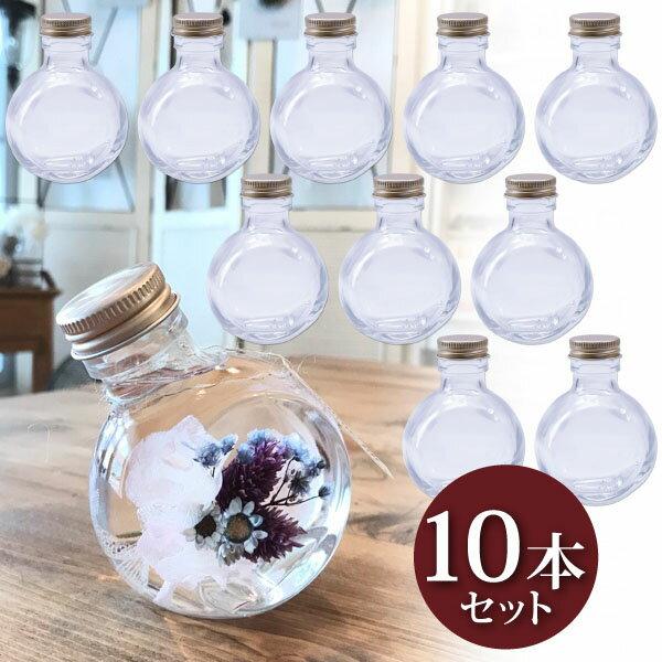 あす楽 ハーバリウム 丸スキットル型 ガラス瓶 100cc 10本セット キャップ付 硝子ビン 透明瓶 変形型 ウイスキーボトル 花材 ウエディング プリザーブドフラワー インスタ SNS ボトルフラワー