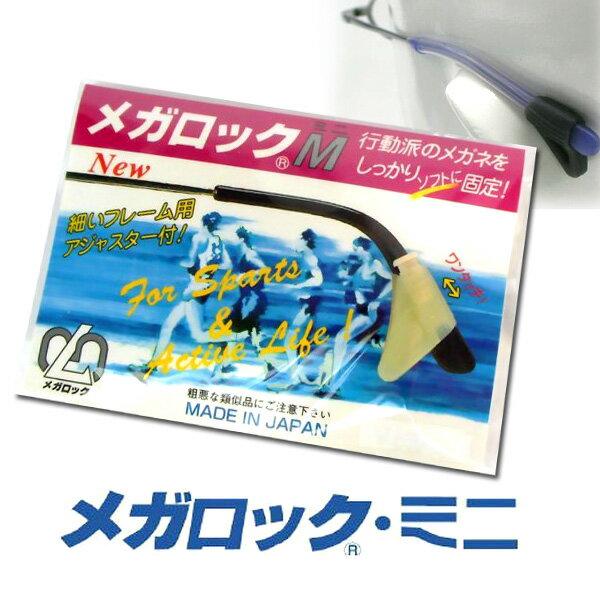 メール便OK メガロックM メガロックミニ ブラック/ブラウン/グリーン メガネずり落ち防止 日本製