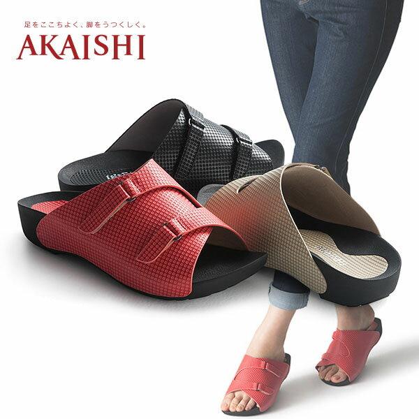 あす楽 AKAISHI アーチフィッター アーチクッションサンダル 141 レディース 室内履き、サンダル 健康サンダル オフィスサンダル 外反母趾 疲れにくい 歩きやすい