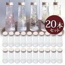 あす楽 ハーバリウム 円錐ガラス瓶 50cc 20本セット キャップ付 硝子ビン 透明瓶 酒類容器 プリザーブドフラ…