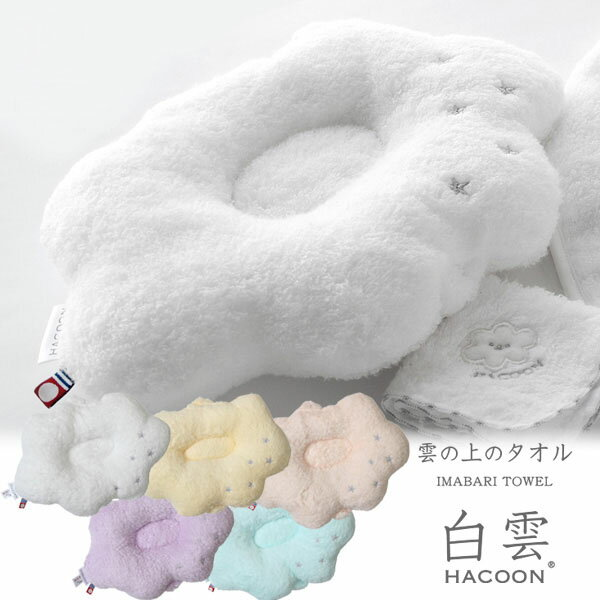 HACOON 白雲 授乳まくら ベビーピロー ベビー枕 雲の上のタオル 日本製