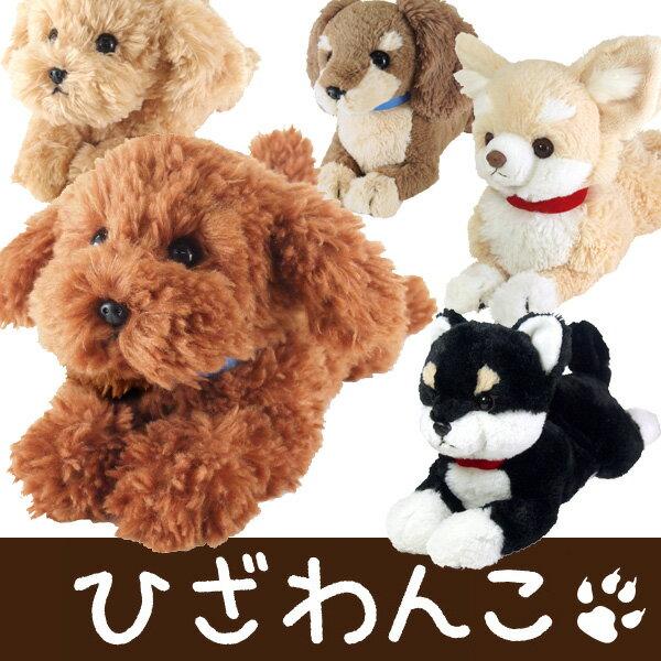 サンレモン ひざわんこ チワワ/ミニチュアダックス/トイプードル/柴犬 ぬいぐるみ 犬 イヌ