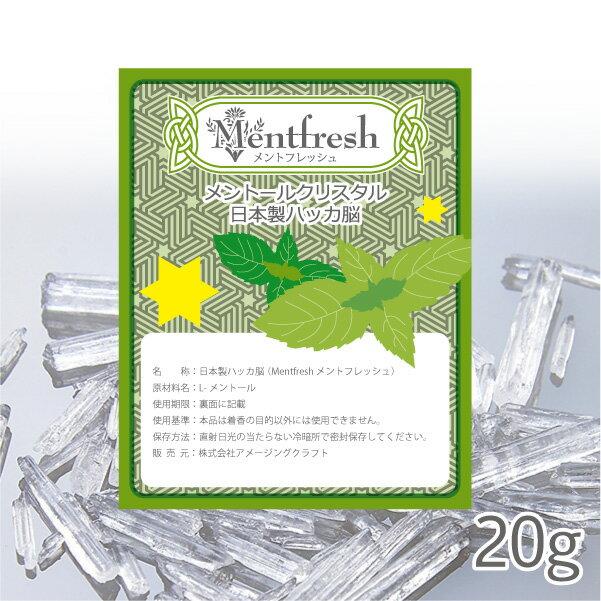 天然 ハッカ脳 20g メントールクリスタル メントフレッシュ 日本製 和ハッカ ハッカ結晶 メンソール メントール 薄荷脳
