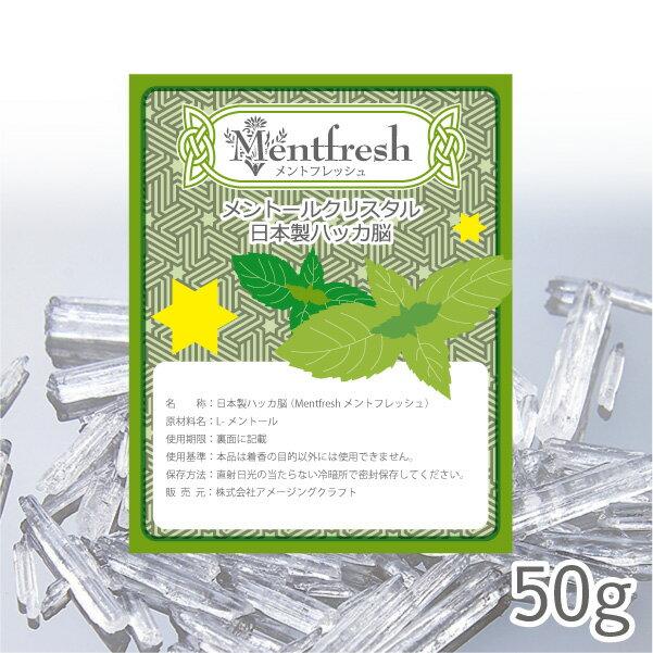 天然 ハッカ脳 50g メントールクリスタル メントフレッシュ 日本製 メンソール メントール 薄荷脳