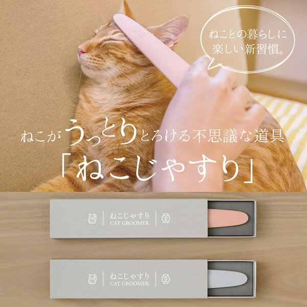 メール便OK P ねこじゃすり キャット グルーマー 猫用やすり 日本製 猫用ブラシ やすりのワタオカ