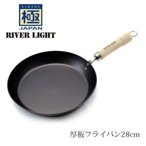 リバーライト 極 JAPANシリーズ 厚板フライパン 28cm 鉄製 ガス IH対応 日本製 フライパン 極JAPAN 究極の鉄