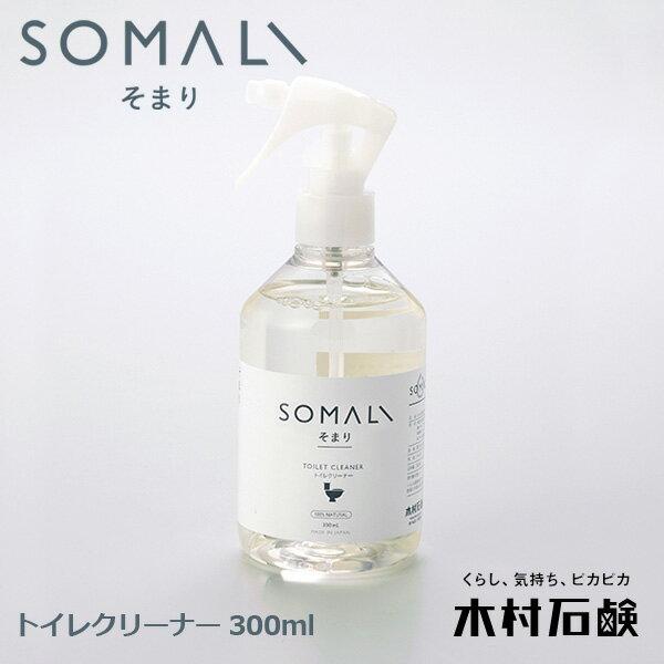 SOMALI そまり トイレクリーナー 300ml トイレ用洗剤 日本製 木村石鹸