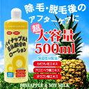 パイナップル豆乳ローション 超大容量 500ml
