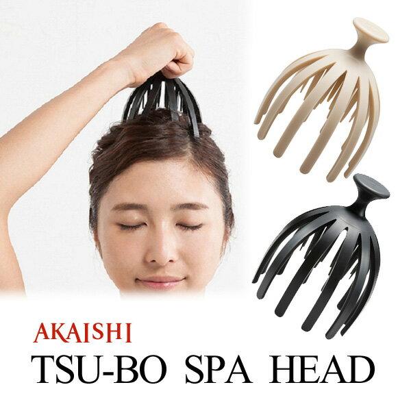 AKAISHI アカイシ ツボスパヘッド ブラック/ベージュ 頭部マッサージ 風呂用