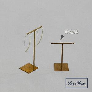 志成販売 ブラス 真鍮 アクセサリースタンド 307002 Sサイズ BRASS