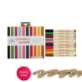メール便OK 陶器工房 らくやきシリーズ セラミックマーカー 10色セット 396-1300