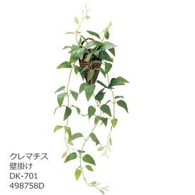 光触媒 インテリアグリーン クレマチス 壁掛け DK701 498758D 観葉植物 造花 人工 フェイクグリーン