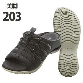 AKAISHI アーチフィッター 美脚 203 ブラック S/M/L/LLサイズ サンダル