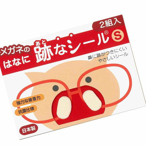 跡なシール S 2組入 はなに 鼻に メガネの 跡が付きにくい シール 抗菌スポンジパフ 日本製