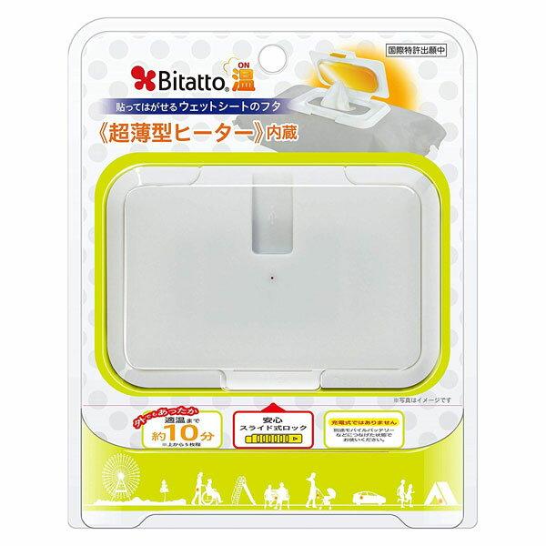 テクセル Bitatto温 携帯用ウェットシートウォーマー USBケーブル付 ビタット温 スライド式ロック付き