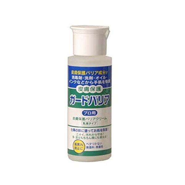ガードバリア プロ用 50ml 乳液タイプ 皮膚保護バリアクリーム 消毒液 オイル 洗剤から守る