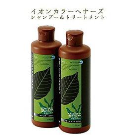あす楽 イオンカラーヘナーズ シャンプー トリートメント 300ml 日本製 ヘナ 白髪染め 白髪かくし