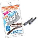 メール便OK メガネのばんそうこう ぱふせる 1ペア入り 耳掛け部 日本製 水洗い可