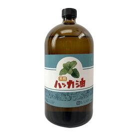 天然 ハッカ油 1000ml 1L 日本製 ハッカオイル 中栓 遮光瓶 ハッカ油スプレーに 虫除け はっか油 ゴキブリ対策