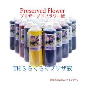 らくらくプリザ液 TH-3 500cc バラ用 プリザーブドフラワー 着色液 枯れない花 仏花