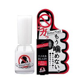 ビターネイル 8ml 日本製 増量版 トップコート 指しゃぶり 爪噛み 防止