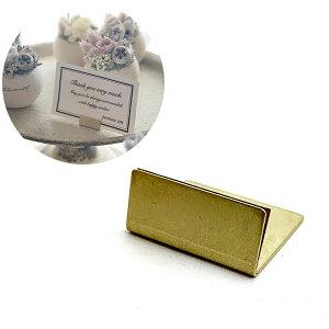 日本製 アンティーク調 ブラス 真鍮カードスタンド ノーマルサイズ 1個 単品 名刺 ポストカード 立て 値札