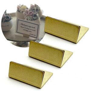 日本製 アンティーク調 真鍮 カードスタンド ノーマルサイズ 3個セット ブラス 名刺 ポストカード 立て 値札