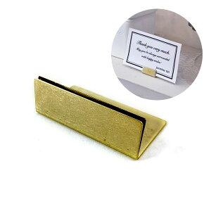 日本製 アンティーク調 真鍮カードスタンド ワイドサイズ 1個 単品 ブラス カード スタンド 名刺 ポストカード立て 名札