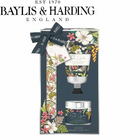 BAYLIS&HARDING ベイリス&ハーディング Royal Garden シリーズVerbena&Chamomile Ultimate Manicure Set ヴァーベナ カモミール アルティメット マニキュア セットネイルケア ハンドクリーム ハンドバスソークギフト プレゼント 誕生日 お祝い
