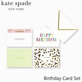 ケイト スペード カード バースデー カード セット ステーショナリー 文房具 kate spade new york Birthday Card Setブランド デザイナーズ ステーショナリー USA アメリカ 海外 184130ギフト プレゼント 結婚祝い
