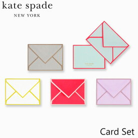 ケイト スペード カード セット ステーショナリー 文房具 kate spade new york Card Setブランド デザイナーズ ステーショナリー USA アメリカ 海外 191930-Gift Enclosuresギフト プレゼント 結婚祝い