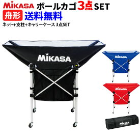ミカサ ボールカゴ 舟型 折りたたみ式平型軽量ボールカゴ [ネット++支柱+キャリーケース 3点SET] mikasa 【送料無料】【代引不可】