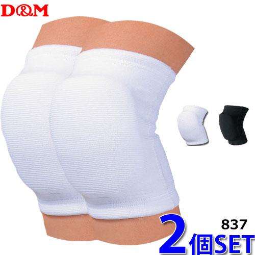 D&M バレーボール サポーター 2個セット バレーボール用 膝用パッド付き[2個][837]【メール便不可】