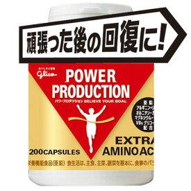 エキストラ・アミノ・アシッド 200粒[スポーツサプリメント][G70085]【グリコパワープロダクション】