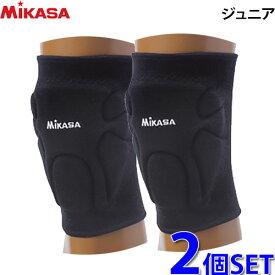 MIKASA(ミカサ)バレーボールグッズ 膝サポーター・ニーサポーター[ジュニア](2枚入)【メール便不可】