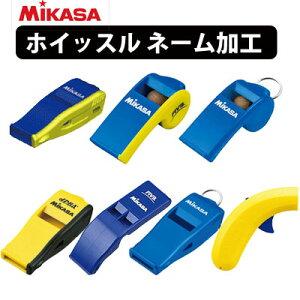 【単品購入不可】ミカサ ホイッスル ネーム加工【メーカー】