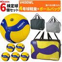 ミカサ バレーボール 4号球 軽量球 6球セット + ボールバッグ セット 検定球 V400WL [小学生用]【代引き・同梱不可】