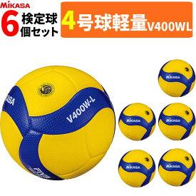 【まとめ買いでネーム代無料】ミカサ バレーボール 4号球 軽量球 検定球 6球セット V400W-L 2019年新発売 [小学生用]
