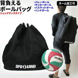 【ネーム加工可】ボール バッグ リュックサック ボールケース 背負える ボールバッグ(バレー・サッカー・バスケット・ハンドボール)【メーカー】