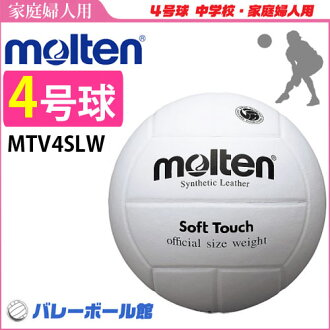 Molar ten (molten) volleyball white (white) 4 ball, official approval ball