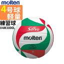 molten モルテン 15%OFF!! ソフトサーブ軽量バレーボール4号 体育 授業用ボール【VB】