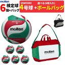 【送料無料】モルテン バレーボール ボール 4号球 6個セット+ボールバッグセット 検定球 V4M5000 [中学校公式試合球]…