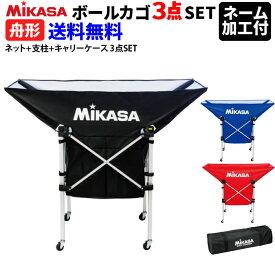 【ネーム加工付】ミカサ ボールカゴ 舟型 折りたたみ式平型軽量ボールカゴ [ネット++支柱+キャリーケース 3点SET] mikasa 【送料無料】【代引不可】