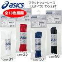 asicsアシックス/フラットシューレース(太タイプ)[靴紐/靴ひも]【4組までメール便OK!!】
