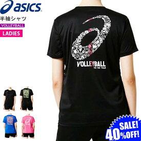 40%OFF アシックス バレーボール 練習着 半袖シャツ プリントシャツ asics 2052A040 レディース:女性用【1枚までメール便OK!】 【返品・交換不可】