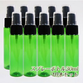 スプレー プラスチック(緑色) 30ml 10本セット【RCP】