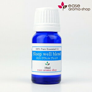 Sleepwellblend(スリープウェル)10ml【ブレンドオイルblendoil】【RCP】