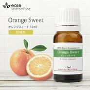 オレンジスイート 10ml